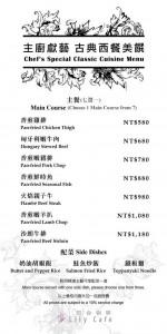 古典西餐菜單-01-500