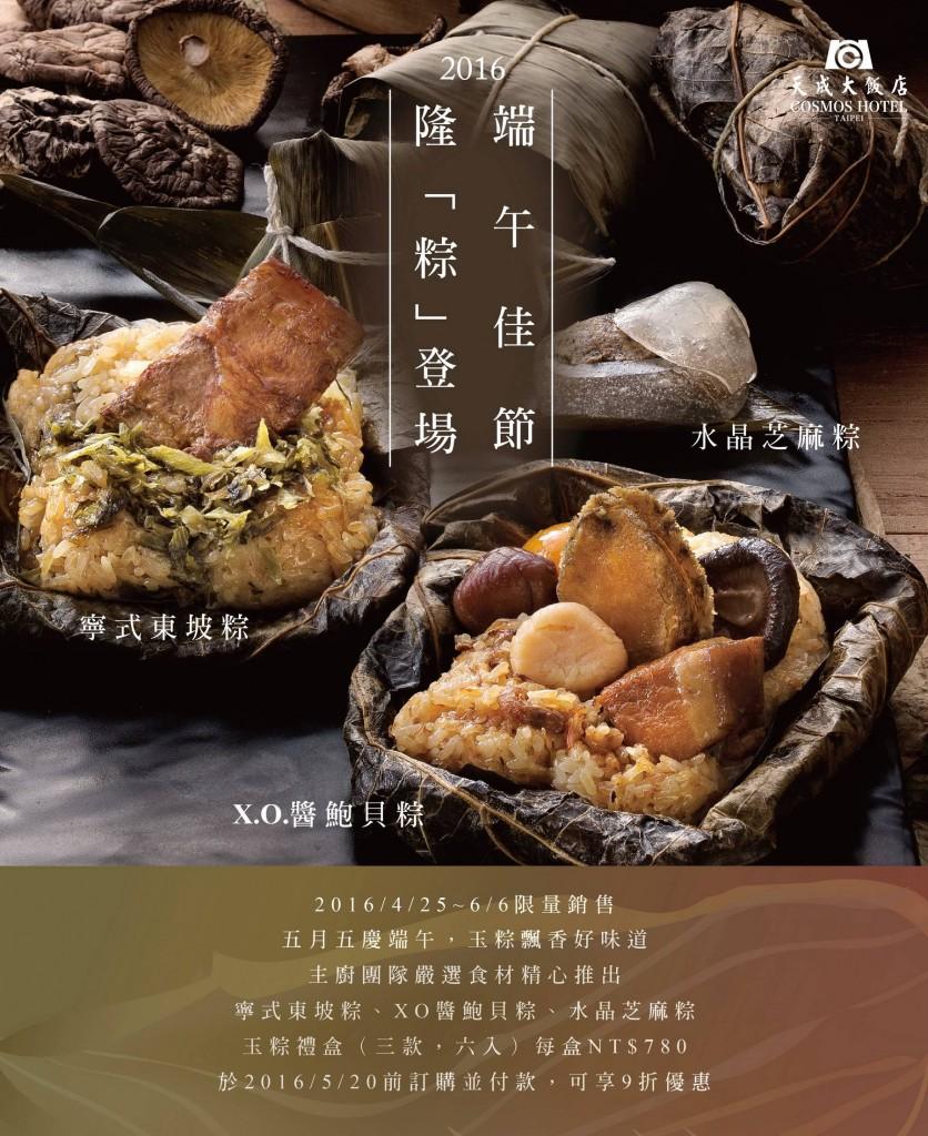 2016端午節粽子
