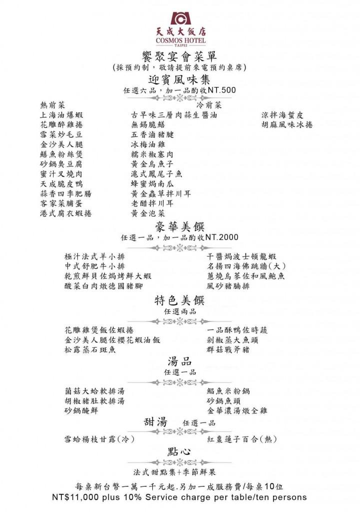 2019.06 饗聚菜單-台北天成大飯店_Final