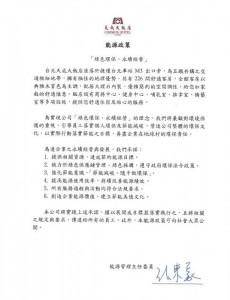 台北天成大飯店能源政策