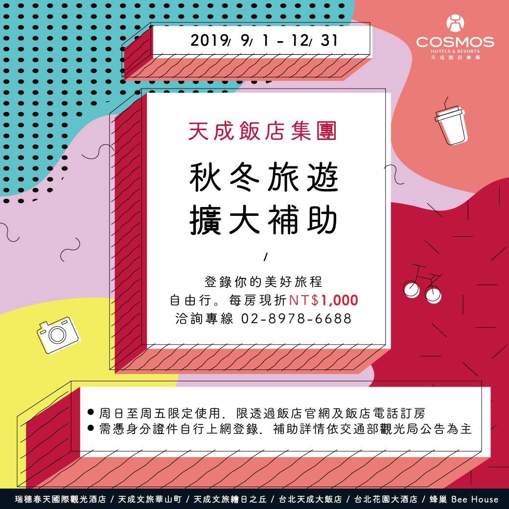 2019-集團-自由行秋冬旅遊-擴大國旅住宿優惠-1040x1040pix